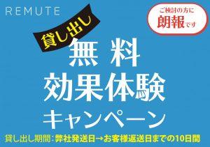 無料効果体験キャンペーン【REMUTE(リミュート)」貸出し用】