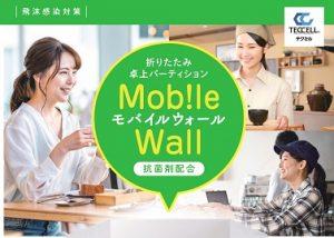 飛沫感染対策商品【モバイルウォール】