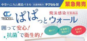 飛沫感染対策商品【ぱぱっとウォール】