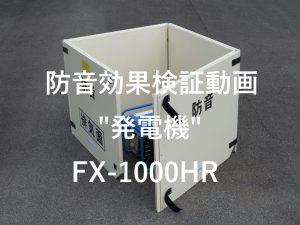 《防音パネル効果検証~動画》発電機~FX-1000HR